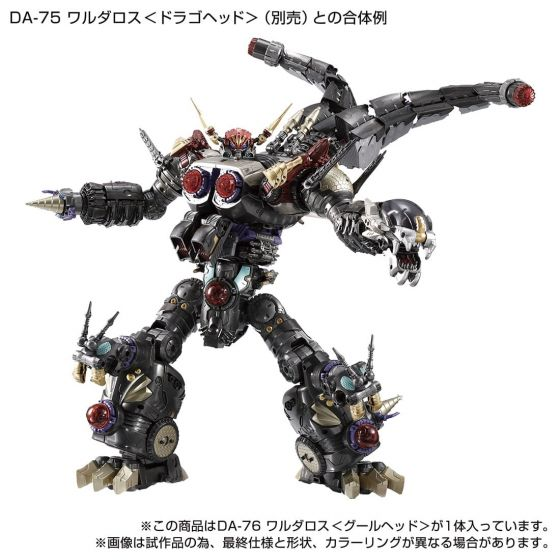 Takaratomy Mall Exclusive Diaclone DA-76 WARUDAROS GHOUL HEAD. Preorder. Available in August 2021.