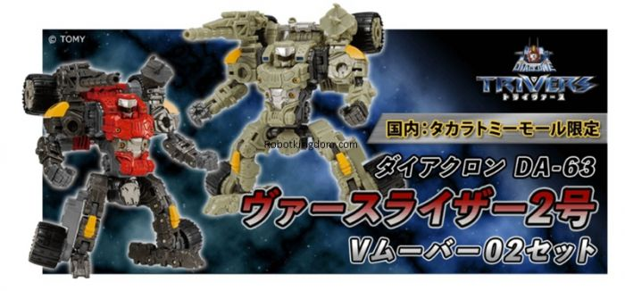 Takaratomy MALL Exclusive DIACLONE  DA-63 VERSERISER No.2 V-MOVER02. Preorder. Available in End of Jan 2021.