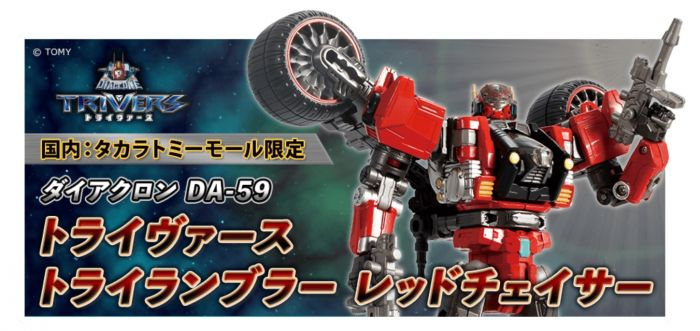 Takaratomy Mall Exclusive DIACLONE DA-59 TRYVERSE TRI RAMBLER <RED CHASER>. Preorder. Available in End of November 2020.